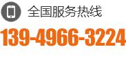 0391-2908018 13949663224